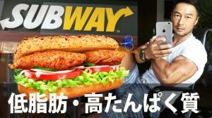 Subwaythum
